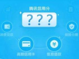 腾讯信用分怎么开通?腾讯信用分入口在哪里?