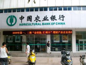 农行个人消费贷款流程步骤是怎么样的?条件有哪些?