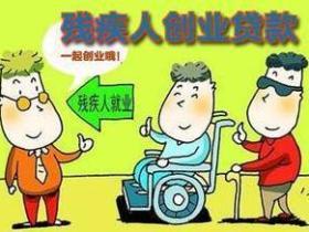 残疾人贷款去哪申请能贷多少?
