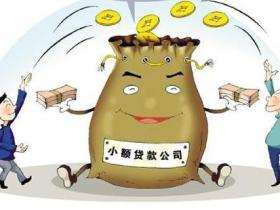 个人怎么办理小额贷款业务?民间贷款利息多少是合法的?