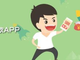 如何用手机快速借款1000?手机1000块快速借款方法有哪些?