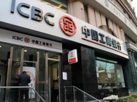 在工商银行办理贷款查询方式有哪些?
