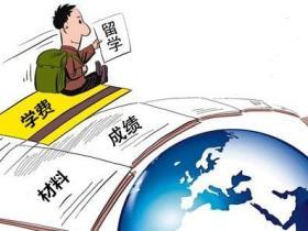 出国留学贷款怎么办理?可快速解决出国留学费用