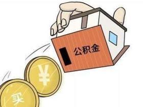 上海买房公积金要满五年吗?如何用上海公积金贷款买房?