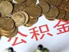公积金贷款30万20年每月还多少钱?公积金贷款40万30年月供多少利息多少?