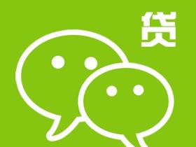 微信怎么借款?手机微信上下款比较容易的贷款产品有哪些?