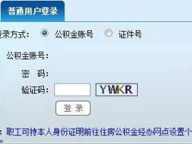 广州住房公积金查询方法