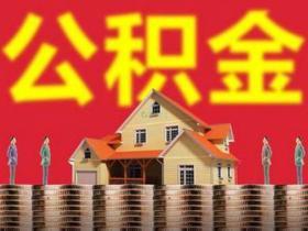 公积金贷款如何提升额度?公积金贷款额度公式怎么计算?