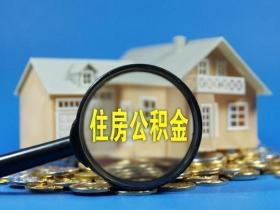 公积金贷款审核不通过怎么办?被拒一般都有这些原因!