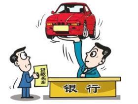 汽车抵押贷款是什么意思?交通银行银行车贷利率高不高?