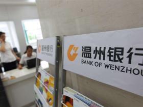 温州银行国家助学贷款怎么样?温州银行国家助学贷款需要什么材料?