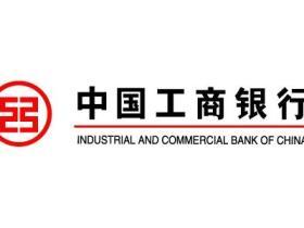 申请工商银行小额贷款需要满足哪些基本条件?