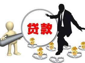 正规贷款公司都有哪些?如何辨别信贷公司是真是假?