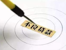 不良贷款清收办法以及不良贷款清收处置措施介绍
