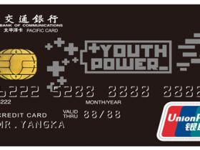 申请交通银行信用卡需要哪些条件?给大家准备了两份答案