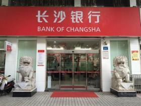 长沙银行贷款条件以及利率是多少?长沙银行贷款好贷吗?