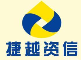 北京捷越信贷公司可靠吗?北京捷越信贷怎么样?捷越信贷客服电话是多少?
