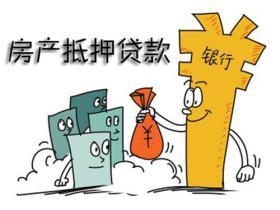 福州个人房产抵押贷款办理程序有哪些?利率怎么样?