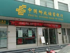 中国邮政储蓄银行卡没有开通网银如何在网上查询账户余额?