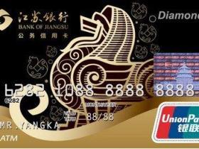 江苏银行信用卡申请条件以及资料 江苏银行信用卡申请进度查询方法