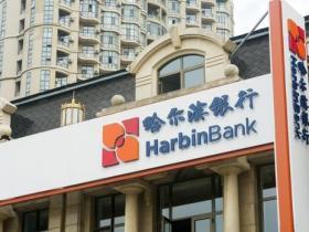 哈尔滨银行信用卡取现额度一般多少?哈尔滨银行信用卡取现方法手续费以及利息介绍