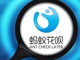 蚂蚁花呗影响征信吗?蚂蚁花呗逾期多少天就出现在征信报告中?