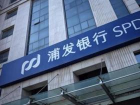 """哈尔滨浦发银行已定""""认贷不认房""""是怎么一回事?"""