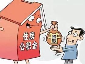 住房公积金提取条件是什么?公积金装修可以提取吗?北京上海广州深圳住房公积金提取条件介绍