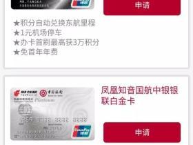 免年费中行凤凰知音国航联名白金卡怎么样?为什么要申请这张卡?