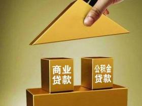 北京组合贷款申请流程 北京组合贷款首付比例是多少?