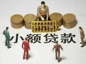 西宁小额担保贷款自主贷款可申请贴息你知道吗?