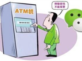 倒着输入银行卡密码会自动报警吗?是不是真的?