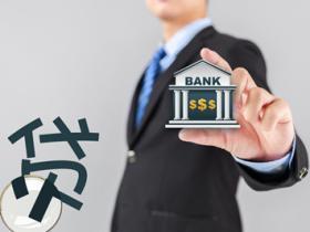商业贷款额度怎么计算?影响商业贷款额度的因素有哪些?
