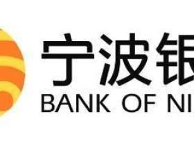 宁波银行理财产品是什么类型的?宁波银行理财产品收益怎么样?怎么取现?