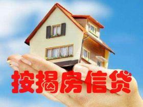 石家庄按揭房再贷款怎么贷?石家庄按揭房抵押贷款申请条件