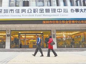 深圳公积金异地贷款政策 深圳公积金异地贷款买房如何办理?深圳公积金异地购房提取方法