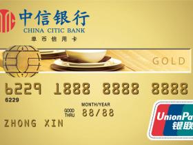 中信银行信用卡中信银行信用卡透支额度利息是多少?中信银行信用卡透支逾期了多久会坐牢啊