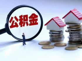 南昌公积金三次降息后贷款利率怎么样了?