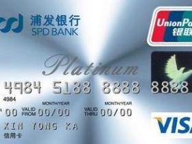杭州浦发银行信用卡年费标准和免年费政策