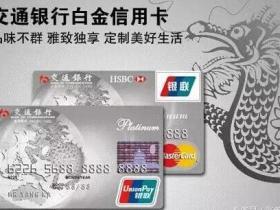 交通银行信用卡如何注销?未激活和已使用过的怎么操作?