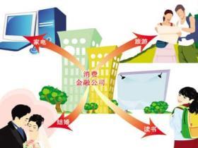 德阳个人消费贷款怎么办理?德阳个人消费贷款办理注意事项