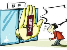 在杭州贷款信用有污点还怎么贷到钱?