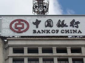 「中国银行车贷」中国银行车贷额度和期限是多少?车贷条件以及资料