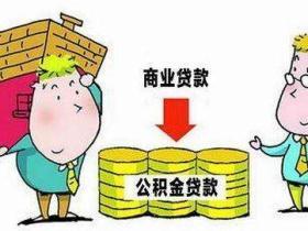 福州公积金贷款办理个人贷款最高额度是多少?
