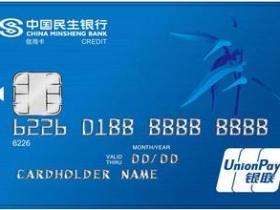 民生银行信用卡暂时还不完可以只还最低还款额吗?