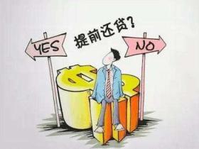 提前还贷划算吗?提前还贷款需要什么手续?提前还贷违约金利息怎么算?