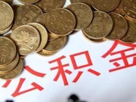 国管公积金贷款能贷多少?国管公积金如何提取到卡里?国管公积金转到市管怎么转?