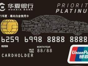 华夏银行信用卡额度怎么提升?华夏银行信用卡额度提升技巧 华夏银行信用卡额度调整规则