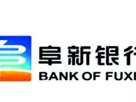 阜新银行的贷款怎么样?阜新银行小额贷款申请条件以及所需资料 阜新银行的贷款种类