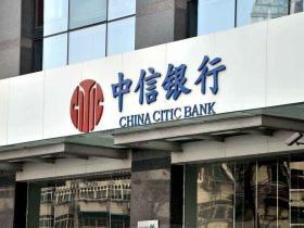 中信银行贷款好贷吗?中信银行贷款需要什么条件?中信银行有什么贷款业务?